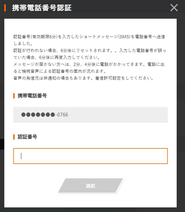 携帯電話認証2.PNG